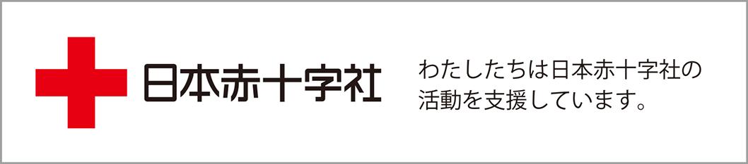 日本赤十字社ロゴ